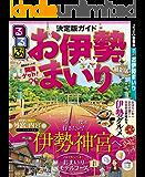 るるぶお伊勢まいり(2020年版) (るるぶ情報版(国内))
