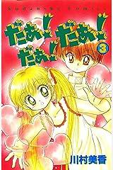 だぁ! だぁ!  だぁ!(3) (なかよしコミックス) Kindle版