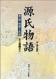 源氏物語(1) 現代語訳付き (角川ソフィア文庫)