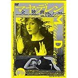 マヤ・デレン 全映画&ドキュメンタリー [DVD]