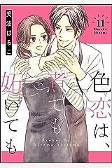 色恋は、煮ても妬いても(分冊版) 【第11話】 (無敵恋愛S*girl) Kindle版