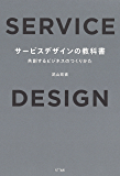 サービスデザインの教科書
