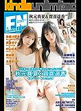 月刊エンタメ 2020年 04月号 [雑誌]