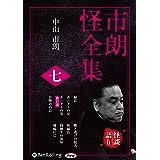 市朗怪全集 七 (<CD>)