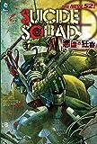 スーサイド・スクワッド:悪虐の狂宴(THE NEW 52!) (ShoPro Books THE NEW52!)