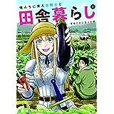 俺んちに来た女騎士と田舎暮らしすることになった件(2) (アース・スターコミックス)