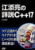江添亮の詳説C++17
