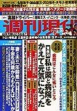 週 刊 現 代 2019年 7/20 号 [雑誌]