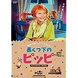 長くつ下のピッピ HDリマスター完全版 [DVD]