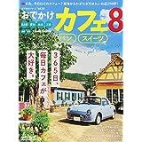 おでかけカフェ 8 (流行発信MOOK)