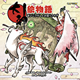大神絵物語 まいごさがしとお祭さわぎ (カプ本コミックス)