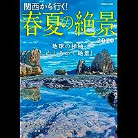 関西から行く!春夏の絶景2020