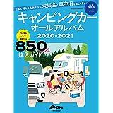 キャンピングカーオールアルバム2020-2021 (ヤエスメディアムック633)