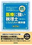 医療に強い税理士になるための教科書【第2版】: 実例でわかる (「強い税理士」シリーズ)