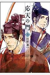 応天の門 9巻: バンチコミックス Kindle版