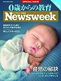 0歳からの教育 育児編 (メディアハウスムック)