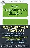 改訂版 「英語」は日本人には聞こえない (幻冬舎ルネッサンス新書 た 13-2)