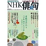 NHK 俳句 2021年 5月号 [雑誌] (NHKテキスト)