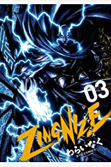 ZINGNIZE(3)【特典ペーパー付き】 (RYU COMICS) Kindle版