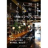 20年続く人気カフェづくりの本 ―茨城・勝田の名店「サザコーヒー」に学ぶ