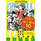 山と食欲と私 ベスト山ごはん10 ~はじめて読むならこの1冊~ (バンチコミックス)