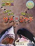動物ガチンコ対決 大海原の暴れ者サメ対知能ハンターシャチ (どっちがチャンピオン?動物ガチンコ対決)