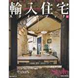 輸入住宅スタイルブックVol.11 (NEKO MOOK)
