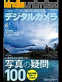 デジタルカメラマガジン 2018年8月号[雑誌]