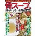 骨スープで楽々やせる! 病気が治る! (鶏や魚を煮込むだけ! 高血圧、糖尿病、アトピーを撃退!)