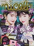 nicola(ニコラ) 2020年 10 月号 [雑誌]