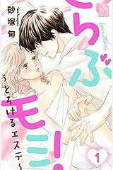 らぶモミ!~とろけるエステ~(1) (姉フレンドコミックス) Kindle版