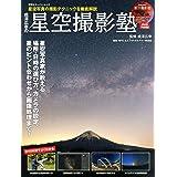 DVD付 成澤広幸の星空撮影塾 (双葉社スーパームック)