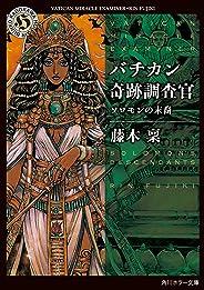 バチカン奇跡調査官 ソロモンの末裔 (角川ホラー文庫)