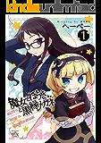 魔女とほうきと黒縁メガネ: 1 (4コマKINGSぱれっとコミックス)