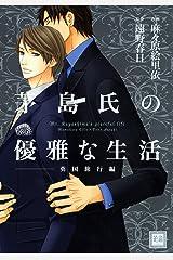 茅島氏の優雅な生活~英国旅行編~ (花音コミックス) Kindle版