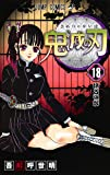 鬼滅の刃 18 (ジャンプコミックス)