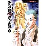 密教僧 秋月慈童の秘儀 霊験修法曼荼羅(1) (HONKOWAコミックス)