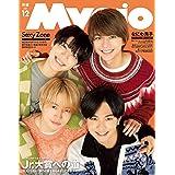 Myojo (ミョージョー) 2021年12月号 [雑誌]