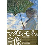 マダム・モネの肖像[文庫改訂版]