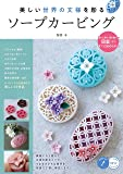 美しい世界の文様を彫る ソープカービング (コツがわかる本!)