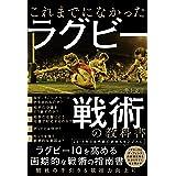 これまでになかった ラグビー戦術の教科書