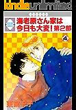 海老原さん家は今日も大変!第2部(4) (冬水社・いち*ラキコミックス)