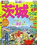 まっぷる 茨城 大洗・水戸・つくば'20 (マップルマガジン 関東 1)