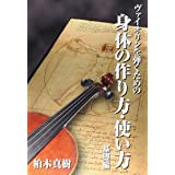 ヴァイオリンを弾くための 身体の作り方・使い方 基礎編