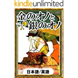 金のオノと銀のオノ 【日本語/英語版】 きいろいとり文庫