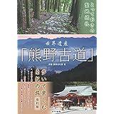 とっておきの聖地巡礼 世界遺産「熊野古道」歩いて楽しむ南紀の旅 改訂版