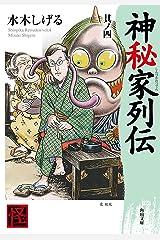 神秘家列伝 其ノ四 (角川文庫) Kindle版