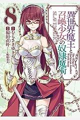 異世界魔王と召喚少女の奴隷魔術(8) (シリウスコミックス) Kindle版