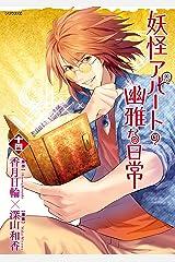 妖怪アパートの幽雅な日常(14) (シリウスコミックス) Kindle版