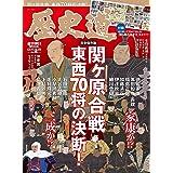 歴史道 Vol.16 (週刊朝日ムック)